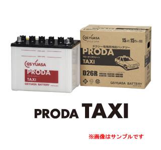 PTX-55D26R GS YUASA ジーエスユアサバッテリー タクシー専用 PRODA.TAXI(プローダ・タクシー) 【NF店】