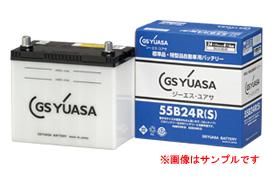 GS YUASA ジーエスユアサ バッテリー 新車搭載特型品対応シリーズ HJ-55B24L(S) 【NF店】