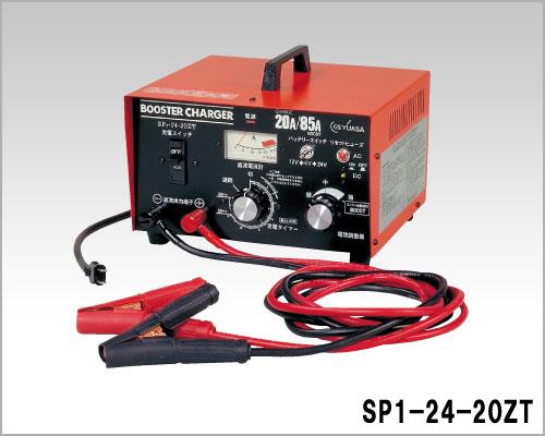 GS YUASA (ジーエスユアサ) 自動車用バッテリー充電器(業務用) ブースターチャージャー 【SP1-24-20ZT】
