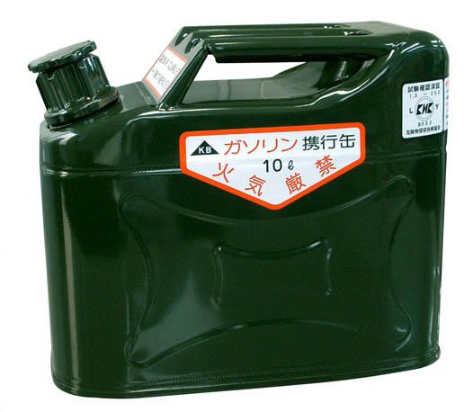 メーカー欠品時にはご容赦ください KB ガソリン携行缶 激安通販販売 10リッター 爆売り KS-10Z ジープ缶