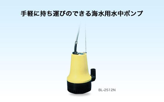 工進 コーシン 海水用水中ポンプ マリンペット 口径25mm DC24V [BL-2524N]<代引不可>