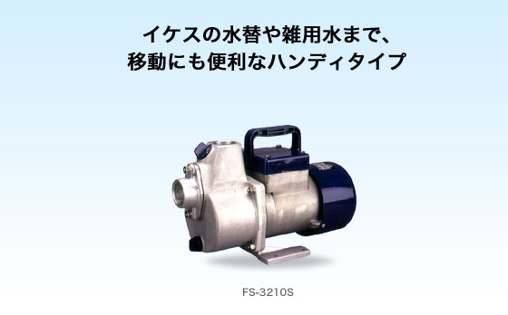 工進 コーシン 海水用ポンプ FSシリーズ 口径20mm AC100V [FS-2010S]<代引不可>