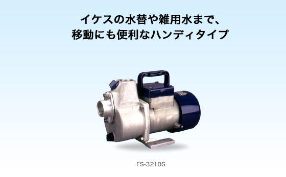 工進 コーシン 海水用ポンプ FSシリーズ 口径32mm DC24V [FS-3224S]<代引不可>