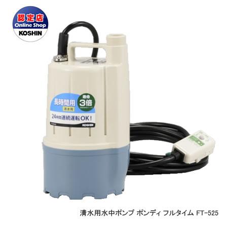工進 コーシン 24時間使用可能 清水用水中ポンプ ポンディ 口径25mm 100W 50Hz用 FT-525