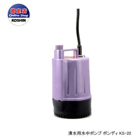 工進 コーシン 清水用水中ポンプ ポンディ 廉価タイプ 口径20mm 50W 50HZ/60HZ兼用 [KS-20]