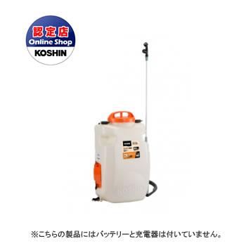 工進 コーシン 背負式高圧充電噴霧器(バッテリー無)15L