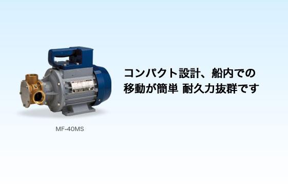 工進 コーシン 海水用ポンプ ラバレックス(モーター付) 三相200V 1.5KW 口径40mm [MF-40MS]