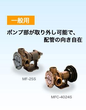 工進 コーシン 海水用ポンプ ラバレックス(モーターなし) 口径25mm 単体 クラッチ付 DC24V [MFC-2524S]<代引不可>