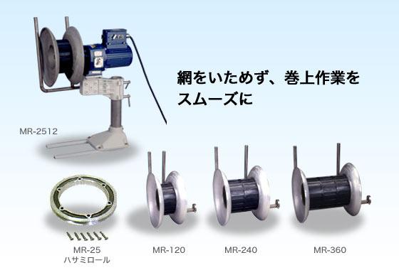 工進 コーシン ウインチ マグローラー用ローラー アバ付き 240mm [MR-240]