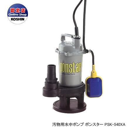 工進 コーシン 8時間連続使用可能 汚物用水中ポンプ ポンスター 自動運転タイプ 口径40mm 150W 50Hz用 [PSK-540XA]