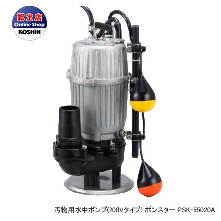 工進 コーシン 8時間連続使用可能 汚物用水中ポンプ ポンスター 自動運転タイプ口径50mm 400W 50Hz用 三相200V [PSK-55020A]<代引不可>