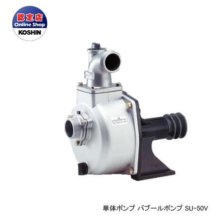 工進 コーシン 水用ポンプ単体 パーブルポンプ 口径50mm [SU-50V]