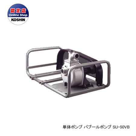 工進 コーシン 水用ポンプ単体 パーブルポンプ 口径50mm VBベース付きタイプ(受注生産) [SU-50VB]