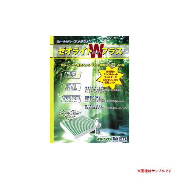 オドカットスプレー付き MICRO 日本マイクロフィルター工業 消臭 抗菌スプレー付き エアコンフィルター HG21S 2006年11月-2009年12月 NF店 舗 スーパーセール期間限定 ゼオライトWプラス セルボ