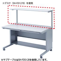 ☆サンワサプライ デスク サブテーブル SH-FDS140