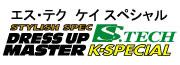 TEIN テイン ダウンスプリング S-TECH Kスペシャル  車種:スズキ ワゴンRスティングレー(FF) 型式:MH23S 品番:SKU74-K1B00