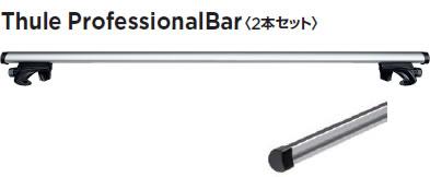 Thule スーリー キャリア プロフェッショナルキャリア 強化バーセット 150cm 392 【NF店】