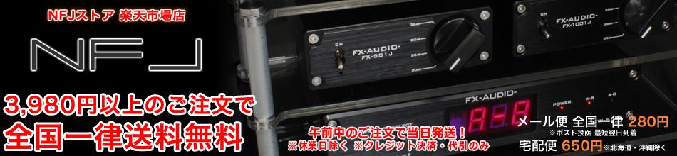 NFJストア 楽天市場店:FX-AUDIO-ブランドを主体としたオーディオ製品を販売しております。