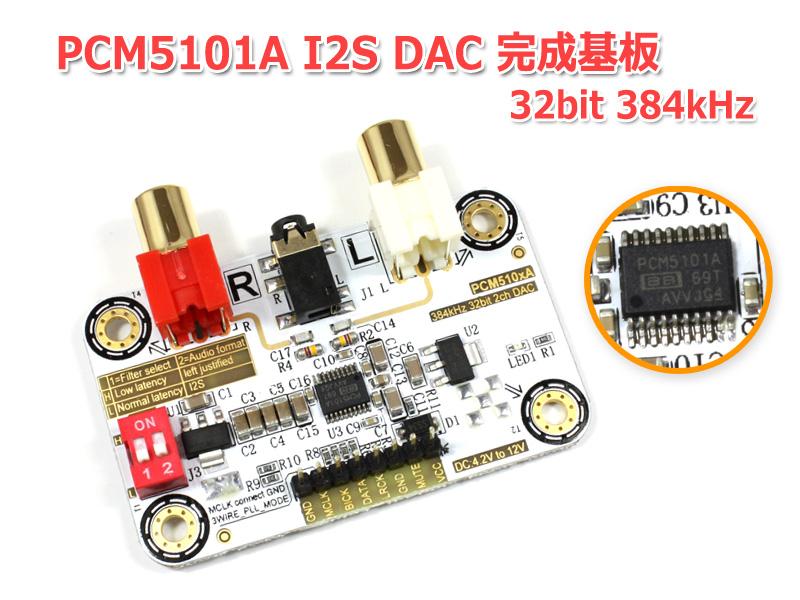 I2S [IIS] 入力DAC PCM5101A搭載32bit 384kHz DAC完成基板 Raspberry Pi 動作OK