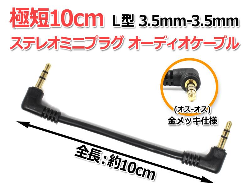高品質ショートケーブル 他で買うと1 000円以上しますよ 3.5mm-3.5mmステレオミニプラグ オーディオケーブル ランキングTOP10 オープニング 大放出セール 極短10cmL型