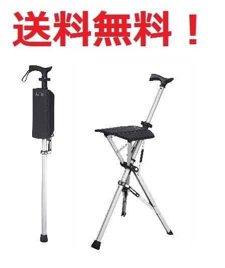 【送料無料】Ta-Da Chair(ブラック)杖と椅子の2つの機能を兼ね備えたスタイリッシュな杖!アロン化成