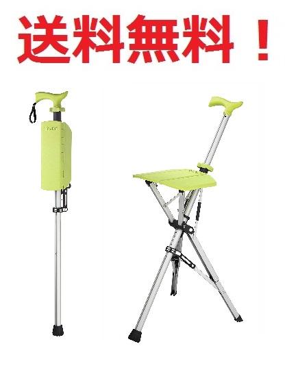 【送料無料】Ta-Da Chair(ライムグリーン)杖と椅子の2つの機能を兼ね備えたスタイリッシュな杖!アロン化成
