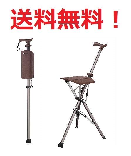 【送料無料】Ta-Da Chair(ブラウン)杖と椅子の2つの機能を兼ね備えたスタイリッシュな杖!アロン化成