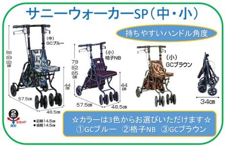 サニーウォーカーSP(中・小)