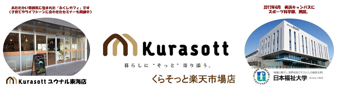 くらそっと:日本福祉大学の関連会社です。