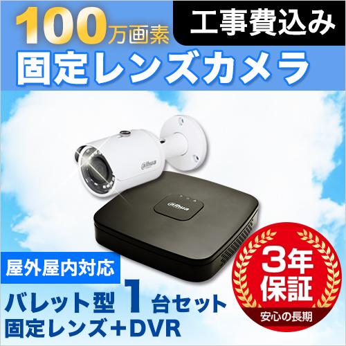 【工事費込み】監視カメラ1台セット『簡単操作 日本語表示・日本語説明書』高画質100万画素 バレット型 長時間録画 HDD1TB搭載 防犯カメラ 遠隔監視 スマホ対応 屋外対応 赤外線防水カメラ 送料無料 セット商品 有線 設置費込み