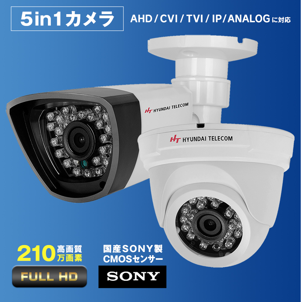 屋内用ドームカメラ 屋外用バレットカメラ カメラ単体 5in1カメラ 210万画素 高画質 防水対応