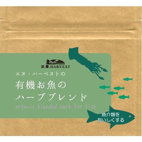 魚介類の味を引き立てるハーブを使ったミックススパイス 高品質 訳あり商品 有機お魚のハーブブレンド20g メール便