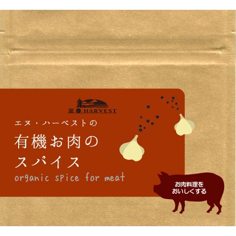 食欲をそそる香り お肉料理をより美味しくします 人気ブランド多数対象 メール便 品質保証 有機お肉のスパイス25g
