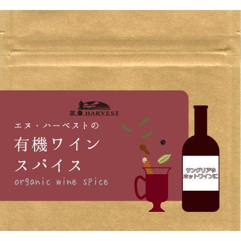 サングリアやホットワイン ワインのためのスパイスミックスです 海外限定 ORGANIC HARVEST メール便 有機ワインスパイス20g SPICE-MIX [再販ご予約限定送料無料]