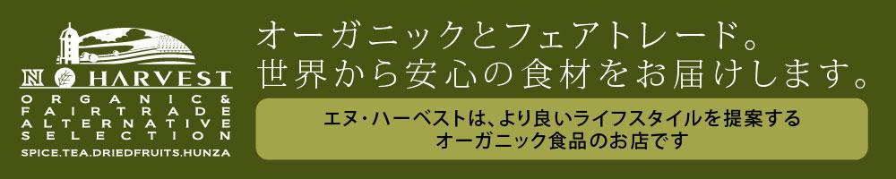 エヌ・ハーベスト:オーガニックとフェアトレードの食品店! スパイス、紅茶と北海道の産物。