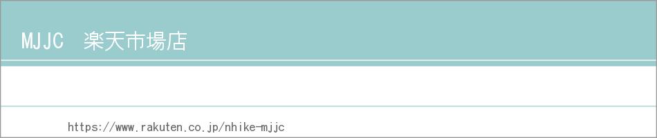 MJJC 楽天市場店:MJJC楽天市場店です。