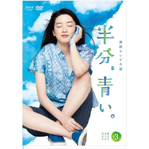 連続テレビ小説 半分、青い。 完全版 DVD-BOX3 全5枚