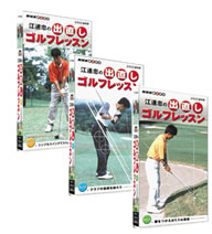 NHK趣味悠々 江連忠の出直しゴルフレッスン 全3枚セット