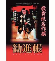 歌舞伎名作撰 第1期 全16枚セット