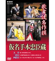 歌舞伎名作撰第2期全17枚セット