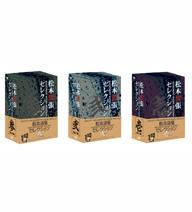 松本清張セレクション DVD-BOXセット(3BOX全15枚組)