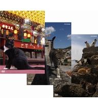 岩合光昭の世界ネコ歩き 第3弾 DVD 全3枚セット