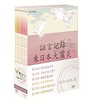 証言記録 東日本大震災 DVD-BOX3 全6枚セット