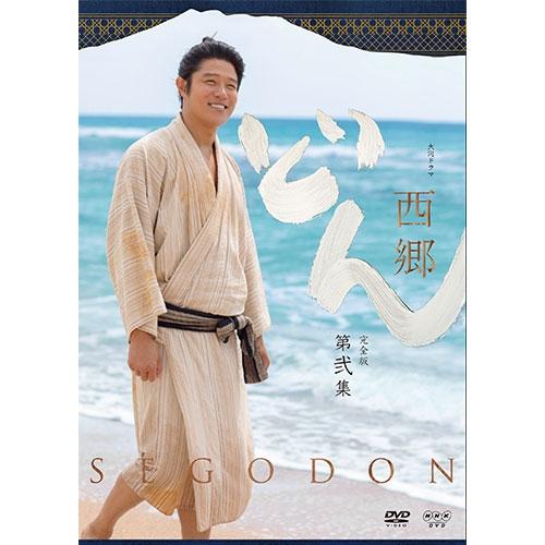 大河ドラマ 西郷どん 完全版 第弐集 DVD-BOX 全3枚