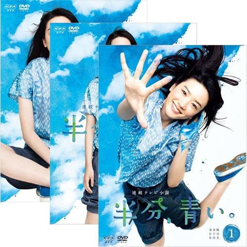 連続テレビ小説 半分、青い。 完全版 DVD-BOX 全3巻セット DVD