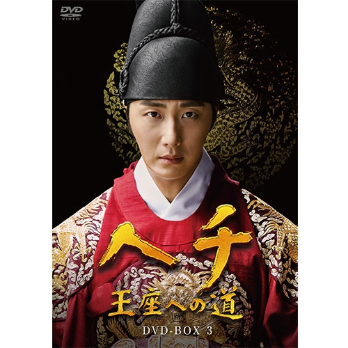 ヘチ 王座への道 DVD-BOX3 全8枚