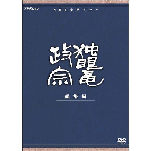 大河ドラマ 独眼竜政宗 総集編 全3枚セット DVD