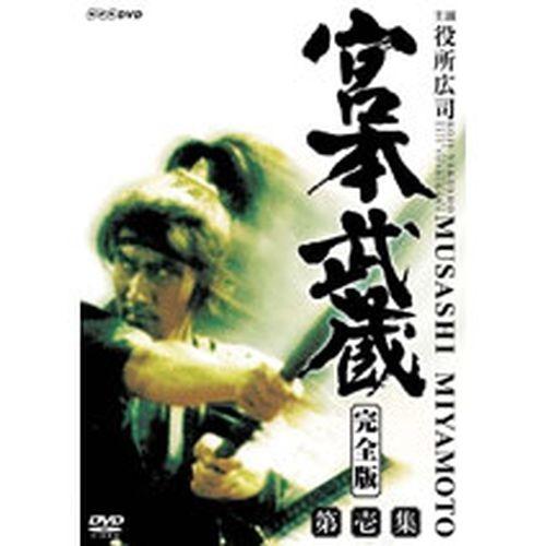宮本武蔵 完全版 第壱集 全6枚セット