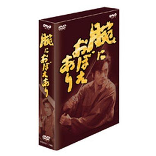 腕におぼえあり1 DVD-BOX 全3枚セット