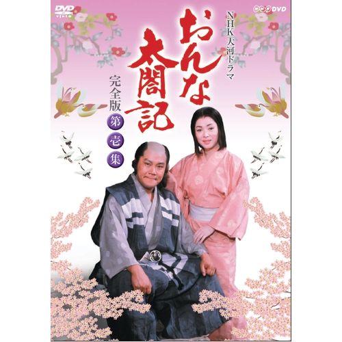 大河ドラマ おんな太閤記 完全版 第壱集 DVD-BOX 全7枚セット DVD
